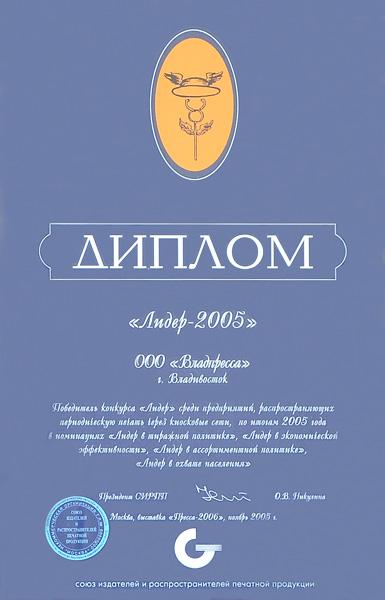 Достижения Владпресса Диплом за победу на конкурсе Лидер по итогам 2005 года в номинациях Лидер в тиражной политике Лидер в экономической эффективности
